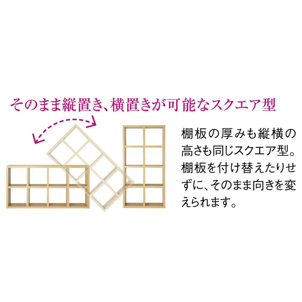 縦横自在スクエアシェルフ 3×2 幅78cm 高さ115cm ※写真は4×2タイプです。