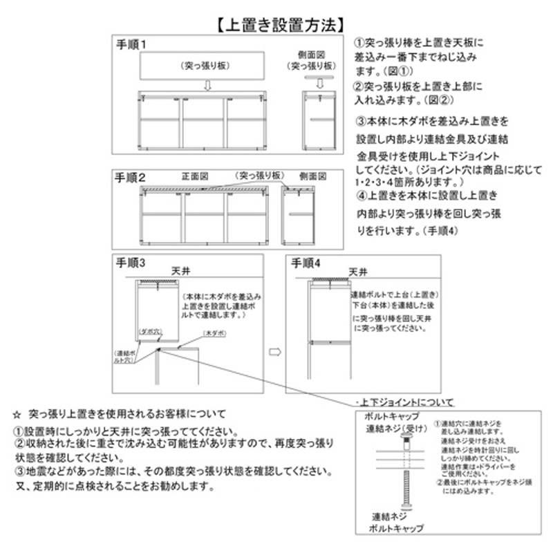 高さオーダー対応 頑丈棚板引き戸本棚 上置き奥行44cm 幅75.5cm高さ26~90cm(1cm単位) 【上置きの設置方法】