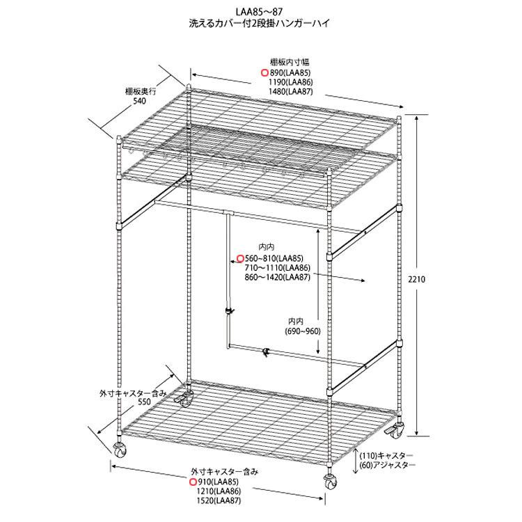 洗えるカバー付き 頑丈ハンガーラック 2段掛けハイタイプ・幅91cm 【サイズ詳細図】