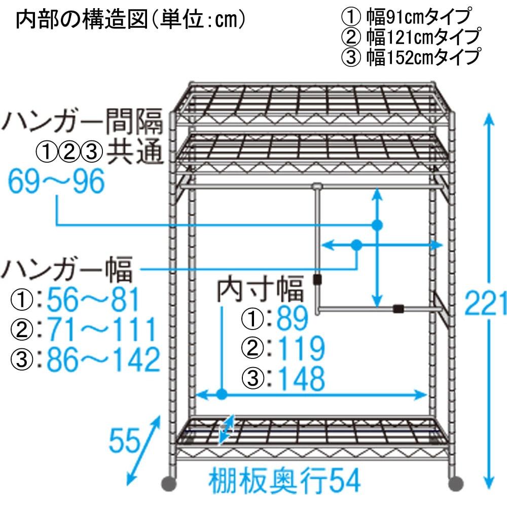 洗えるカバー付き 頑丈ハンガーラック 2段掛けハイタイプ・幅121cm 内部の構造図(単位:cm)