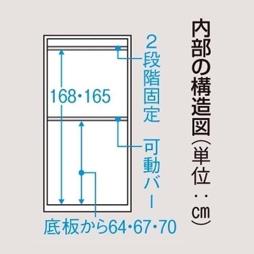 移動式間仕切りクローゼットハンガー ミラー扉タイプ・ハンガー2段 内部の構造図(単位:cm)