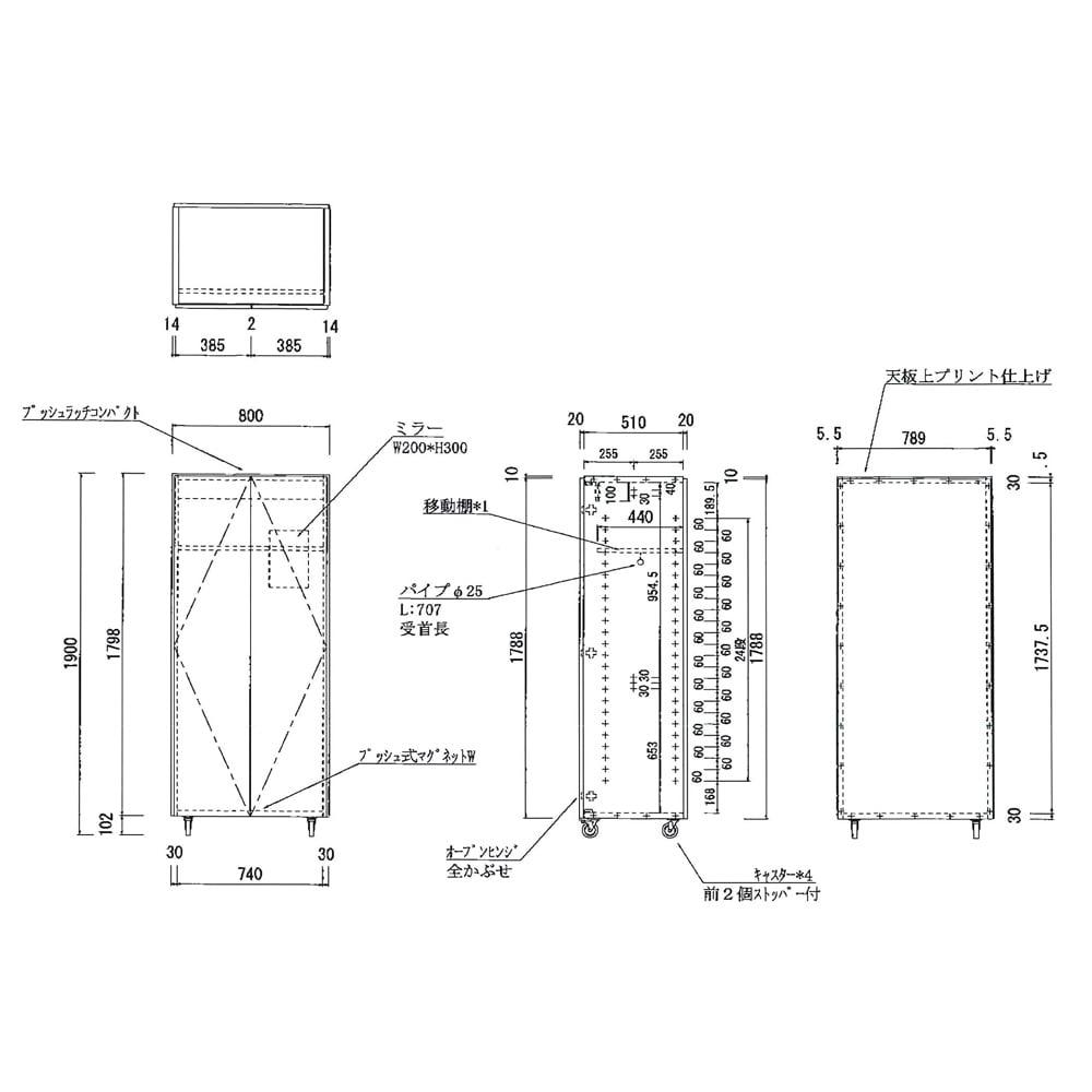 移動式間仕切りクローゼットハンガー 板扉タイプ・ハンガー1段 内部の構造図(単位:cm) ※ハンガーパイプ径・・・25mm