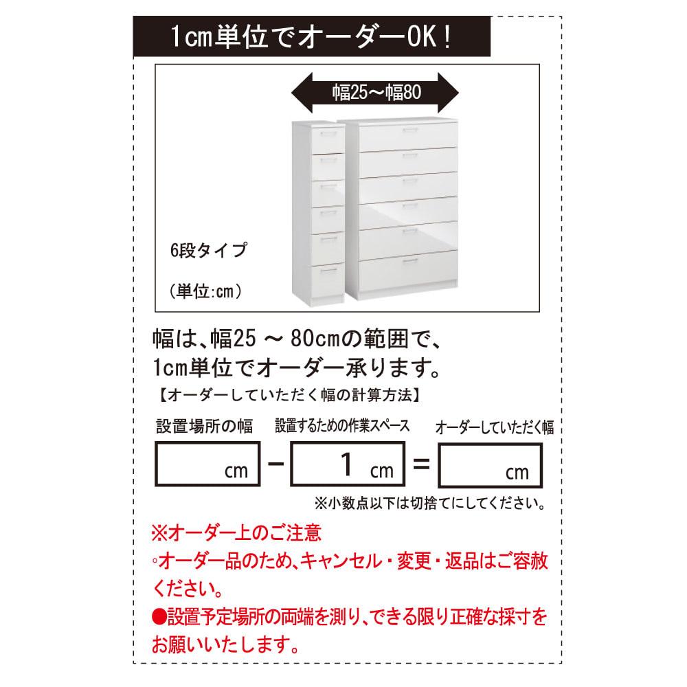 【日本製】色は14色展開!幅が1cm単位でオーダーできるサイズオーダーチェスト 5段(高さ107cm) 幅25~80cm 幅は1cm単位でオーダーOK!