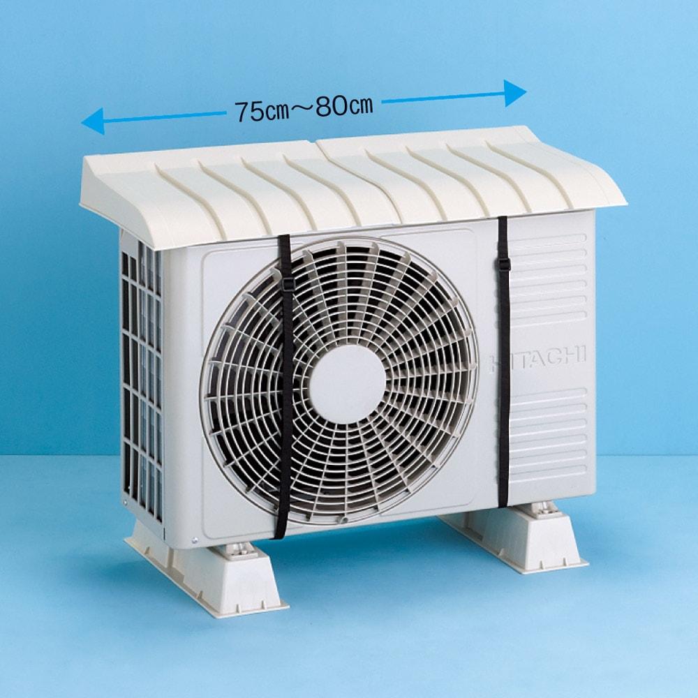 エアコン室外機 トップカバー 直射日光から室外機をガードして、冷房の効率をアップしましょう!雪の多い地域の方は、冬の雪よけにもおすすめです。