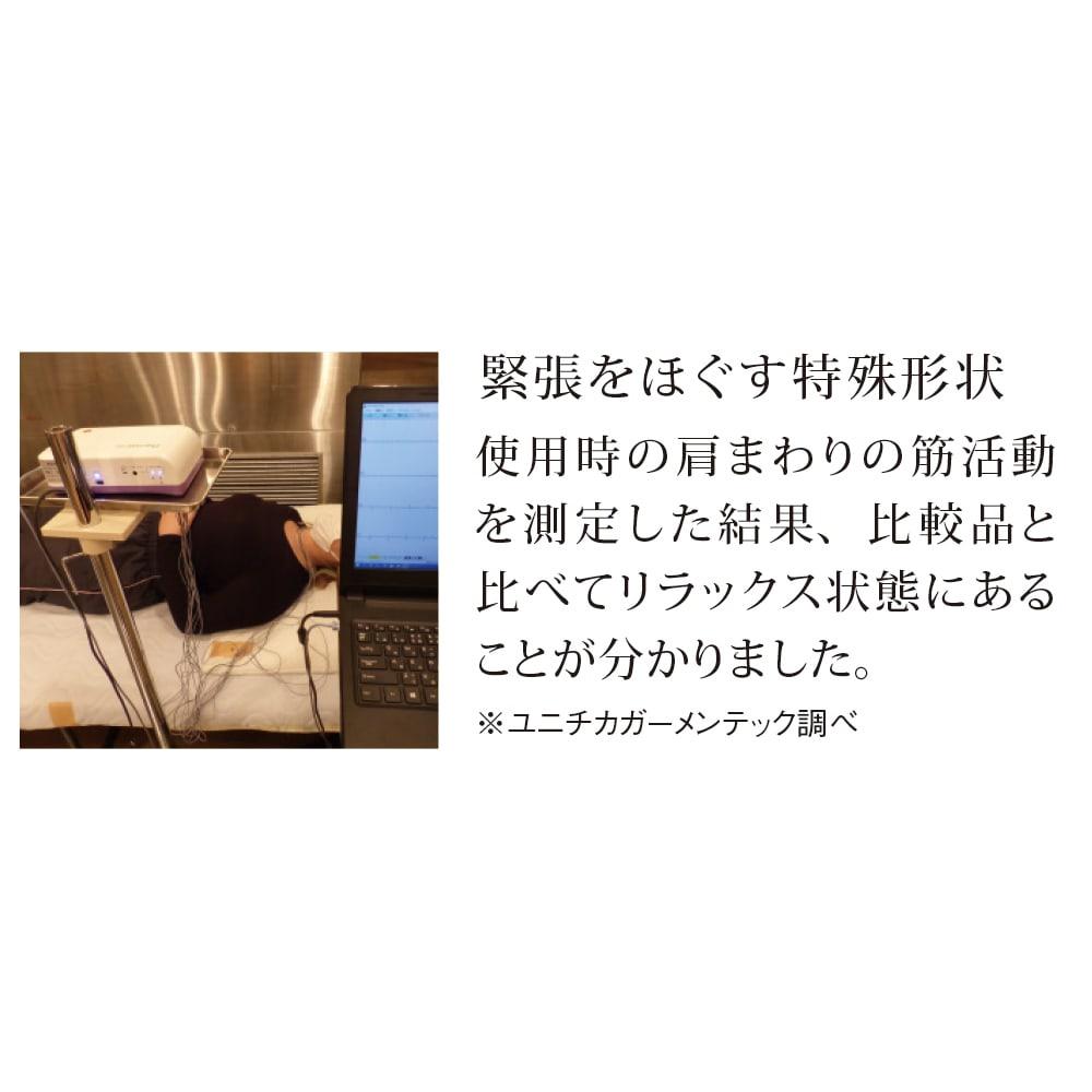 ミズノ・dinos 共同企画商品 メディブレスピロー ピローケース付きセット 合わない枕を使用していると、筋肉は緊張状態が続きます。使用時の肩回りの筋活動を測定したところ、メディブレスピローは比較品と比べリラックス状態にあることが分かりました。