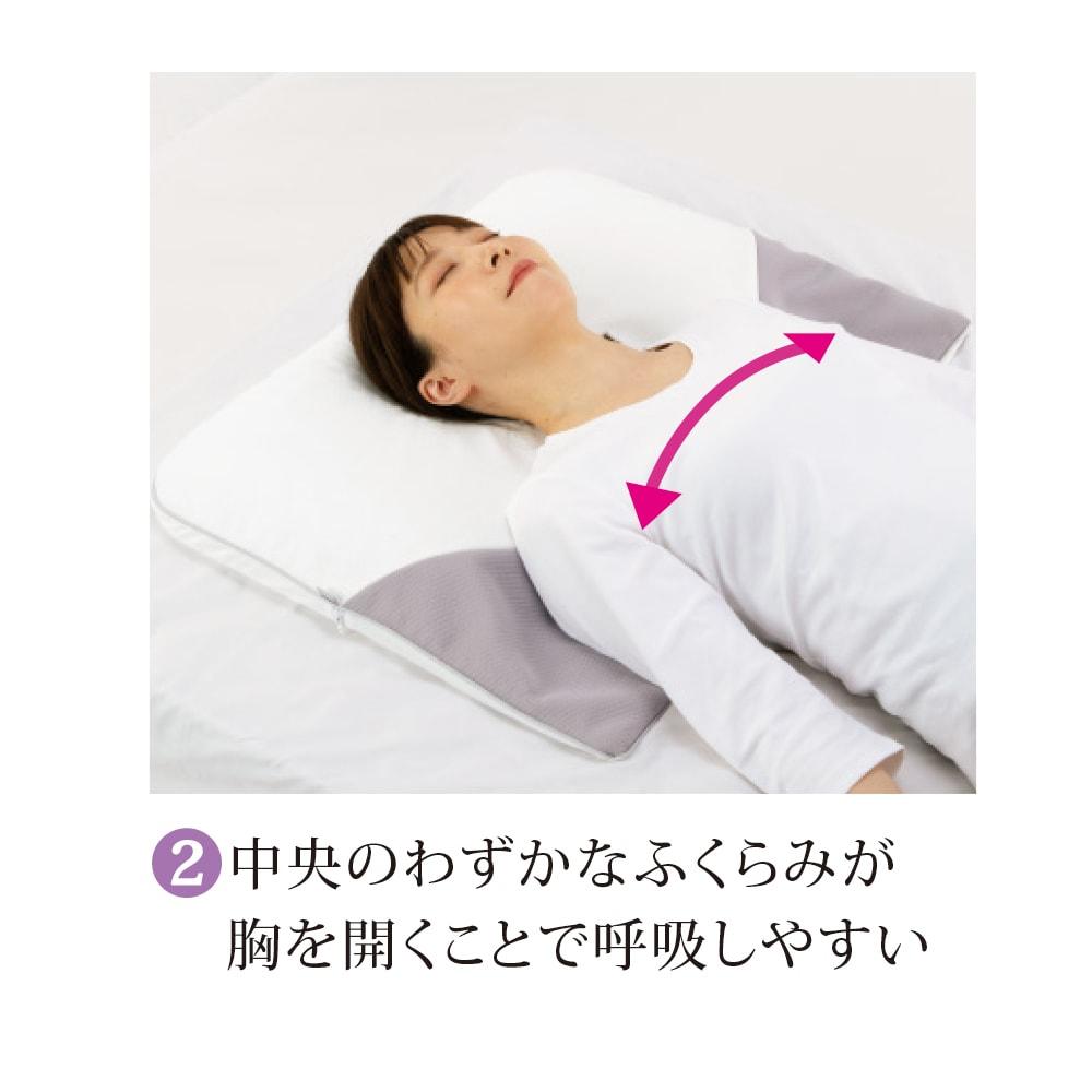 ミズノ・dinos 共同企画商品 メディブレスピロー 枕単品 背中の当たる部分にわずなかふくらみを作ることで、自然に胸を開き、深い呼吸を促します。