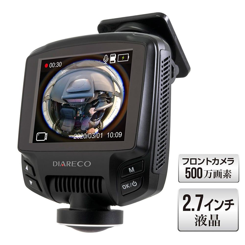 360°全方位録画ドライブレコーダー【前方360°カメラ+後方カメラ】 前方カメラ(360°カメラ)