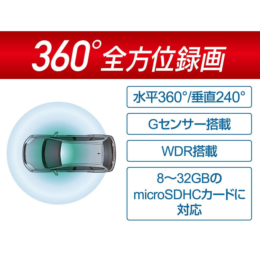 360°全方位録画ドライブレコーダー【前方360°カメラ+後方カメラ】 ※前方360°カメラは、車の内側から360°を捉えますので、窓から見えない外側左右後方には死角ができますのでご了承ください。