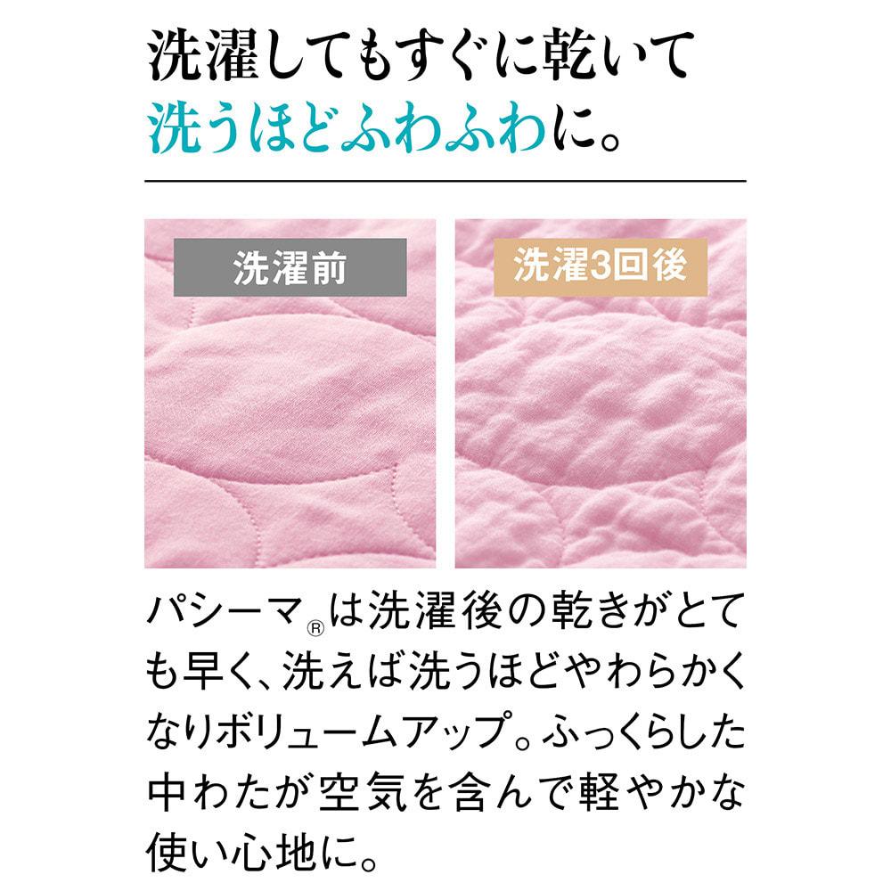 パシーマ(R)EXプラス パッドシーツ ※3 パッドシーツ(シングルロング)を3回折り畳んで比較した写真。ご使用の状況により風合いは異なります。