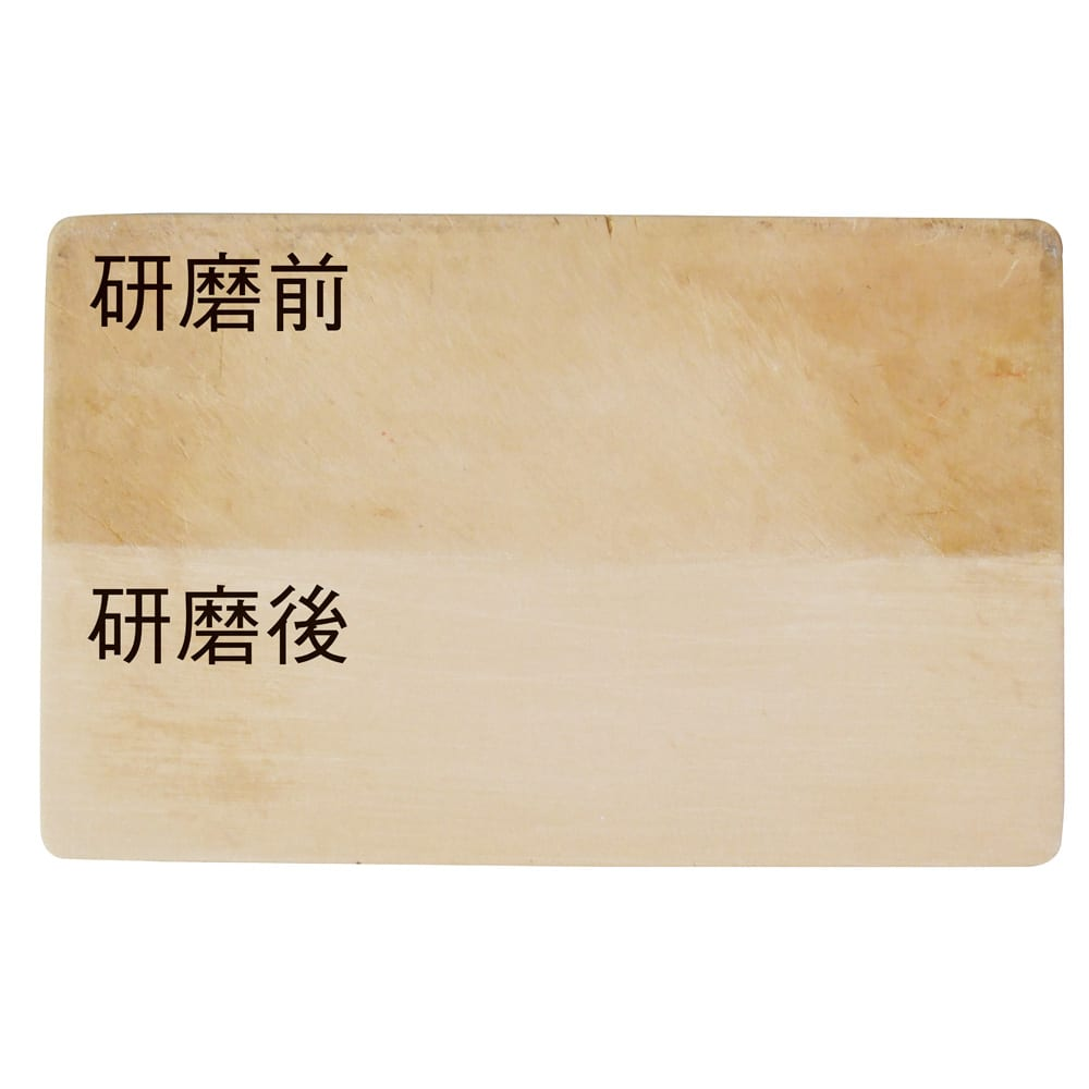 抗菌力が持続する取っ手の付いたまな板パルト コンパクト 付属の研磨シートでこすり洗いすれば、新しい抗菌面が現れます。