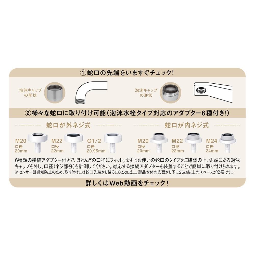 センサー式タッチレス水栓