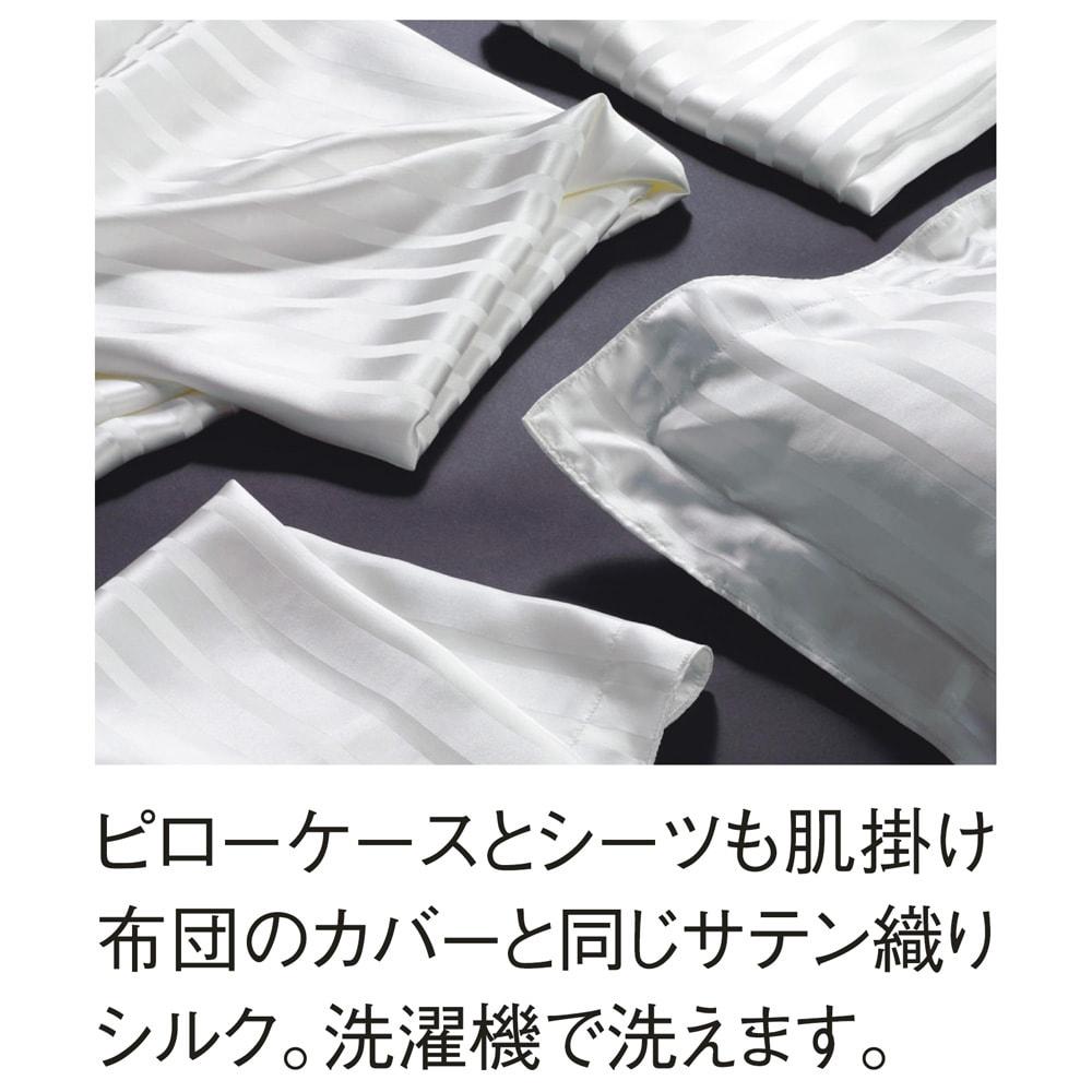 オールシルクシリーズ サテン織りマルチシーツ 洗濯で洗えるのも大きな魅力。