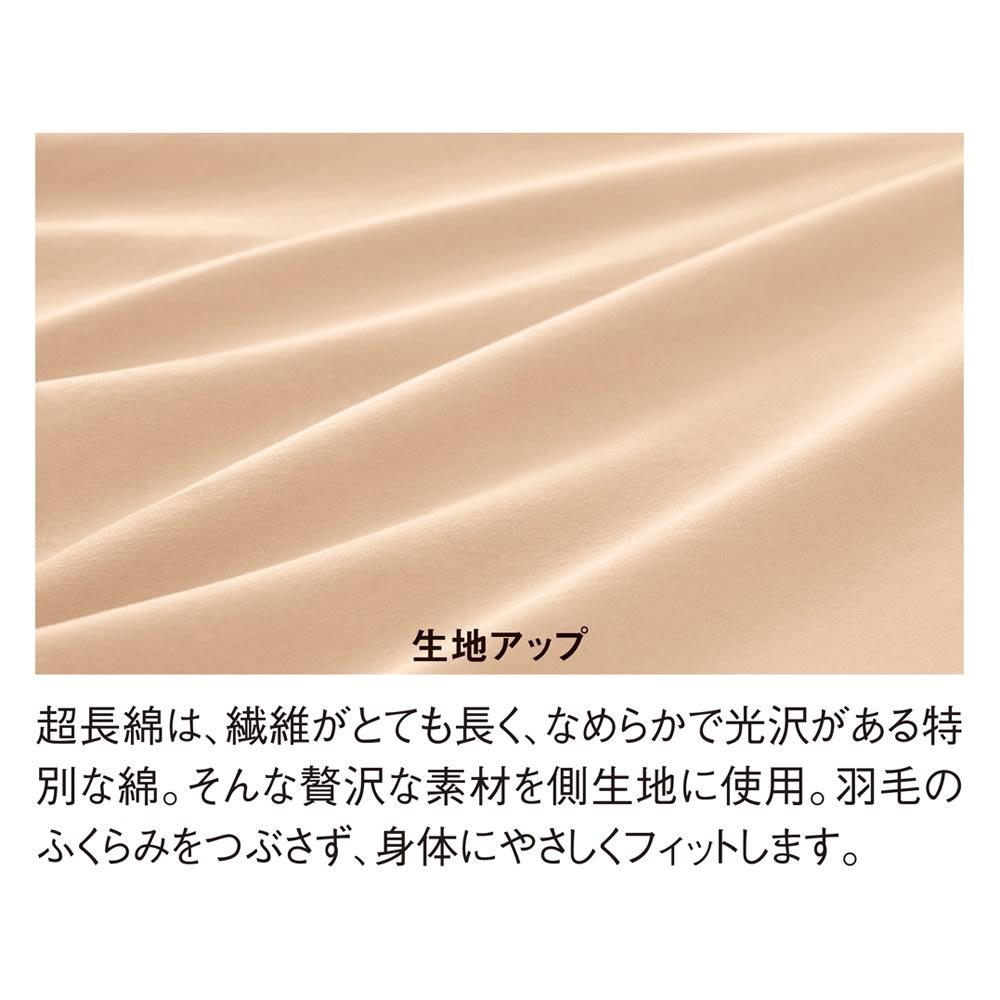 超長綿100%なめらか側生地に包まれた5ツ星ラベル ロイヤルゴールド 合掛け羽毛布団 (イ)ブラウン しなやかで軽い超長綿の側生地