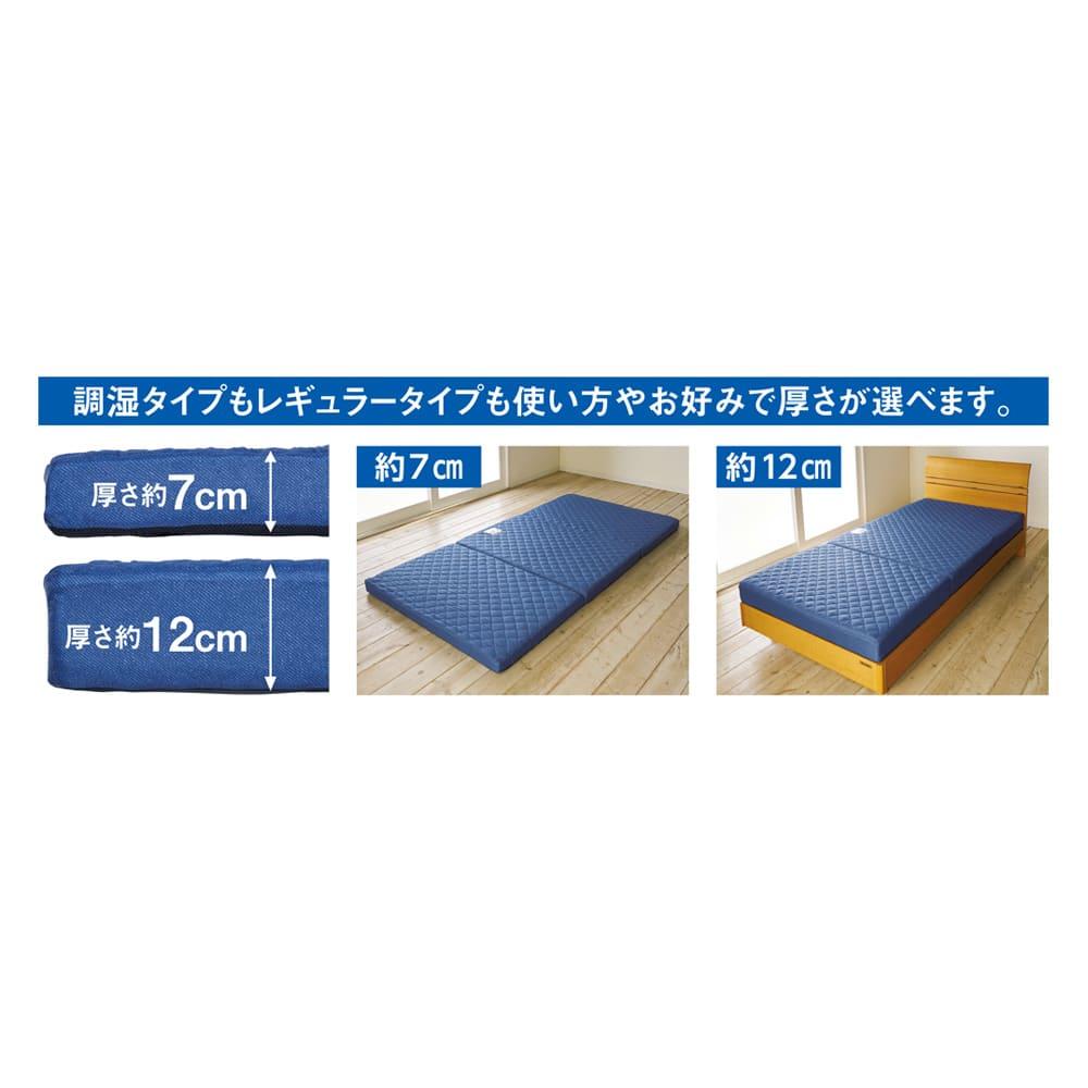 【アキレス×dinos】3つ折りマットレスシリーズ 厚さ12cm 調湿タイプ 厚さ7cmタイプは軽量なので、敷布団がおすすめです。厚さ12cmタイプはボリュームある寝心地で、敷布団やベッドのマットレスどちらにもお使いいただけます。