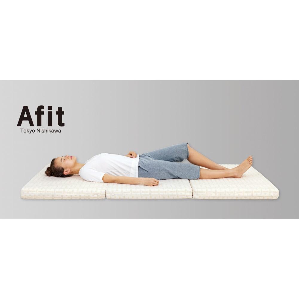 Afitマットレスシリーズ 3つ折り敷布団 高反発なのにソフトでリッチな寝心地。ラグジュアリーな寝心地で毎日眠ることが楽しみに。