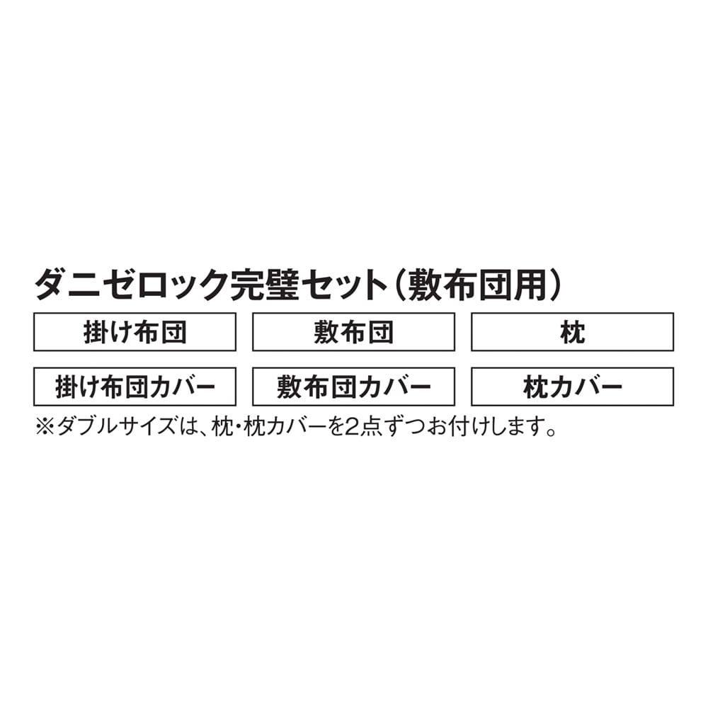 敷布団用ダブル8点(お得な完璧セット(布団+カバー)) 信頼の老舗ブランドダニゼロック