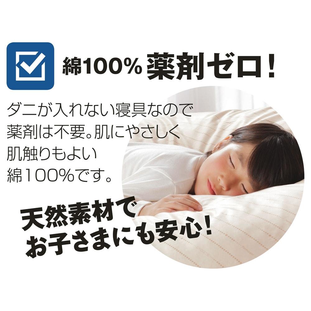 ダニゼロック 綿100%掛け布団カバー 薬剤無使用&綿100%なので、お肌の弱い方やお子様にも安心。