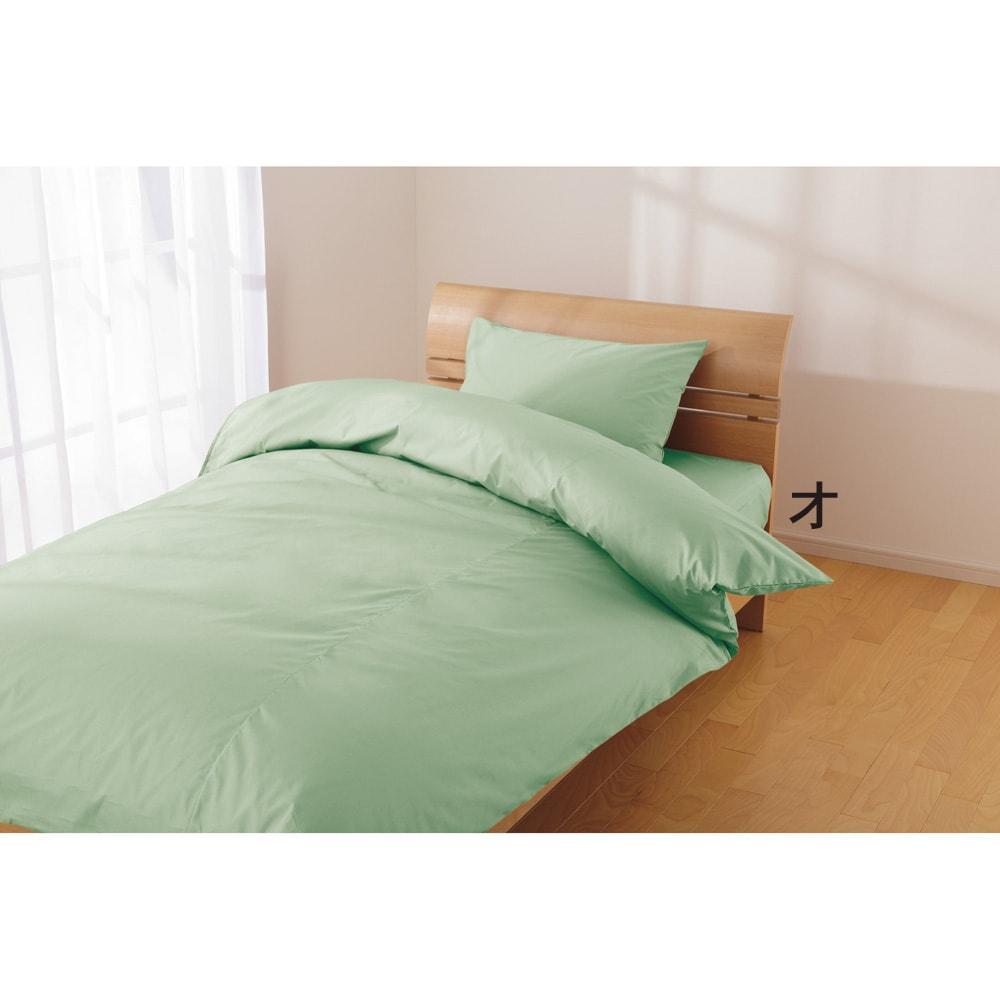 サテン織で質感UP!ダニゼロック 綿100%敷布団カバー (オ)ライトグリーン ※色のみご参照ください。