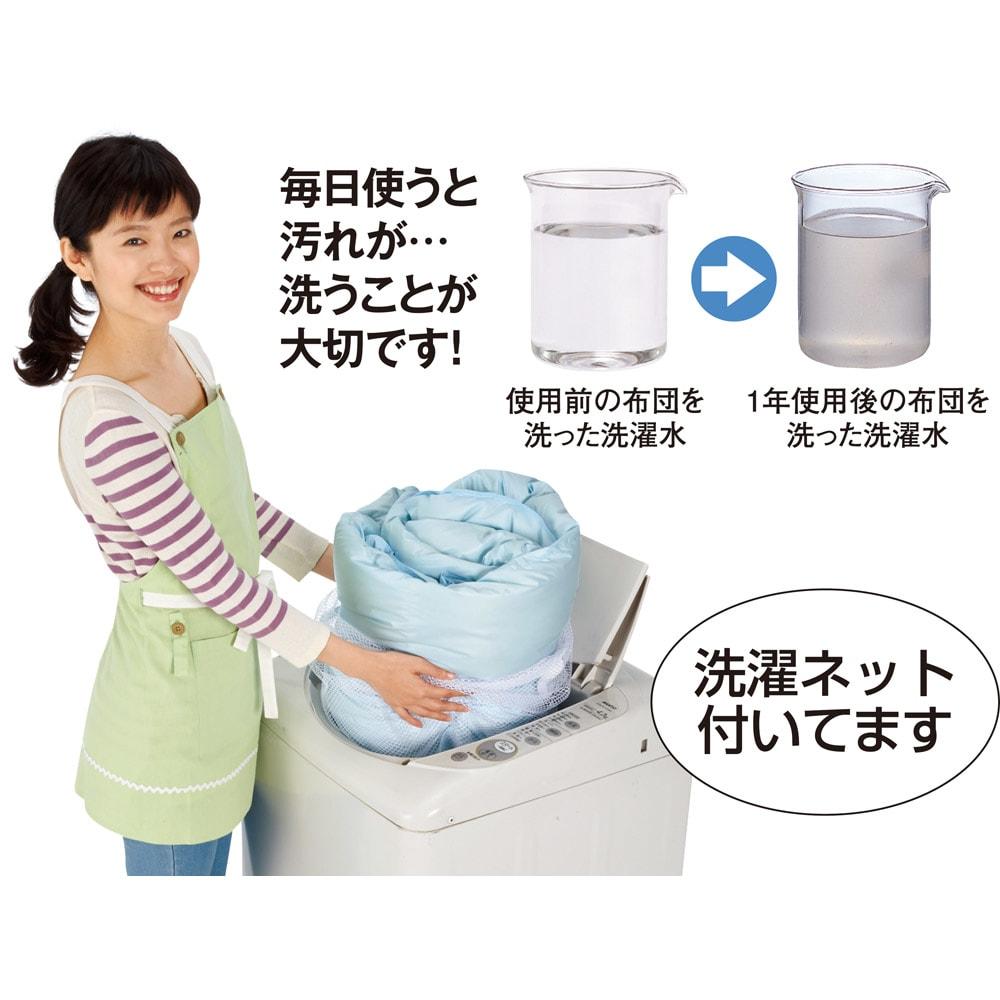 ウォッシュニング・ハウス(R) お家で洗える羽毛掛け布団 洗濯ネット付き。