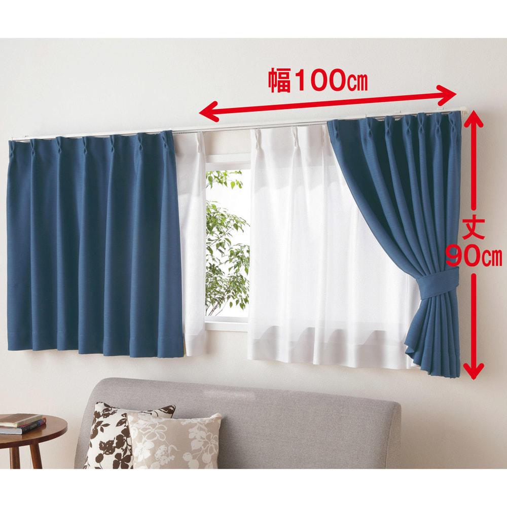 形状記憶加工多サイズ・防炎・1級遮光カーテン 100cm幅(2枚組) 【小さい窓にも】※写真は幅100cm×丈90cmタイプです。 (ケ)ネイビー