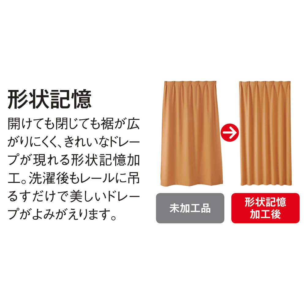 形状記憶加工多サイズ・防炎・1級遮光カーテン 200cm幅(1枚) 左から(コ)ブラウン (ク)オリーブ (ケ)ネイビー (キ)イエロー(※左から2番目のワインレッド、右から2番目のレッドは取り扱いのないカラーになります)