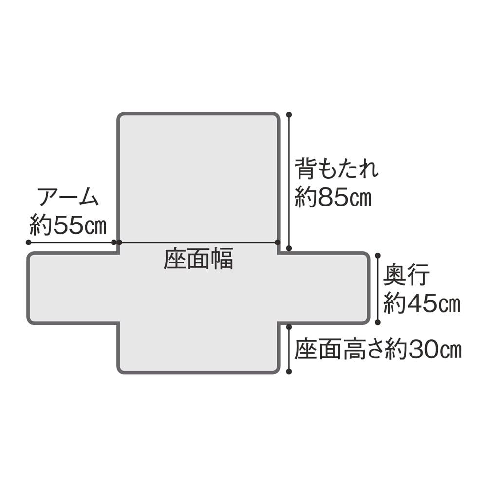 洗えるメランジソファカバー アーム付き ソファカバー共通部分サイズ