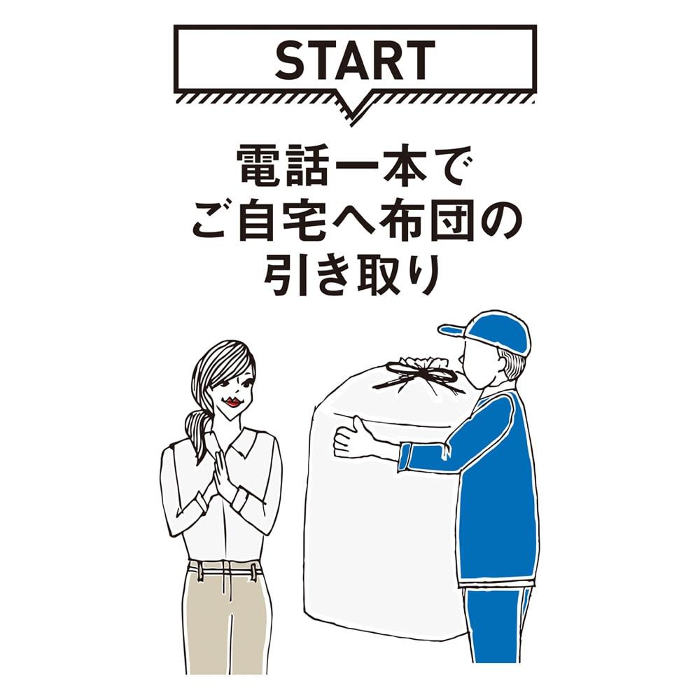 羽毛布団フルリフォームシリーズ プレミアムコース シングル2枚 【お得なシングル2枚】