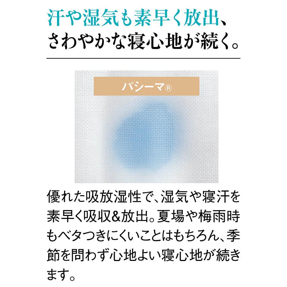 パシーマ(R)EXプラス 無地タイプ キルトケット(ヘム仕様)
