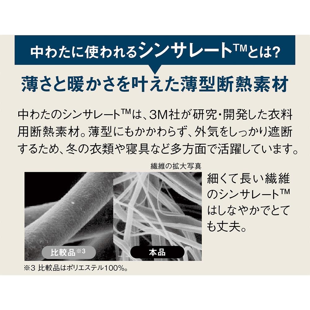 3M TM シンサレート TM 高機能中わた素材布団シリーズ ケット (ア)ベージュ 生地アップ 側地はふんわりなめらかで肌沿いのよいニット素材です。