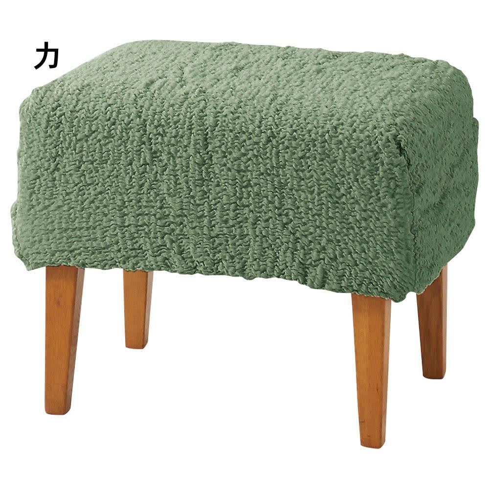 イタリア製フィットカバー[ブックレ] オットマンカバー小 (カ)グリーン