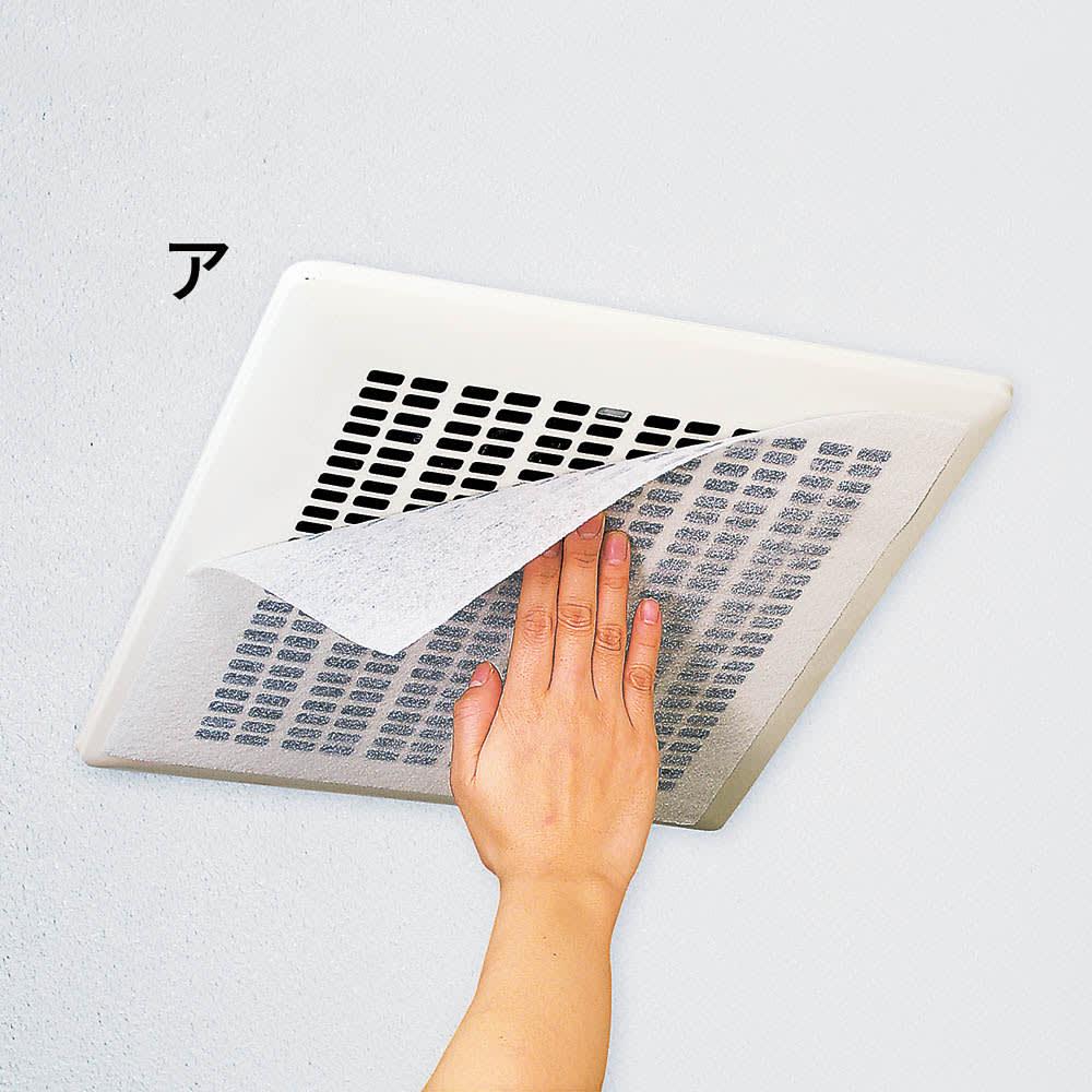 ペタッと貼るだけ! 風呂・トイレの「換気扇フィルター」 36枚組 角型。