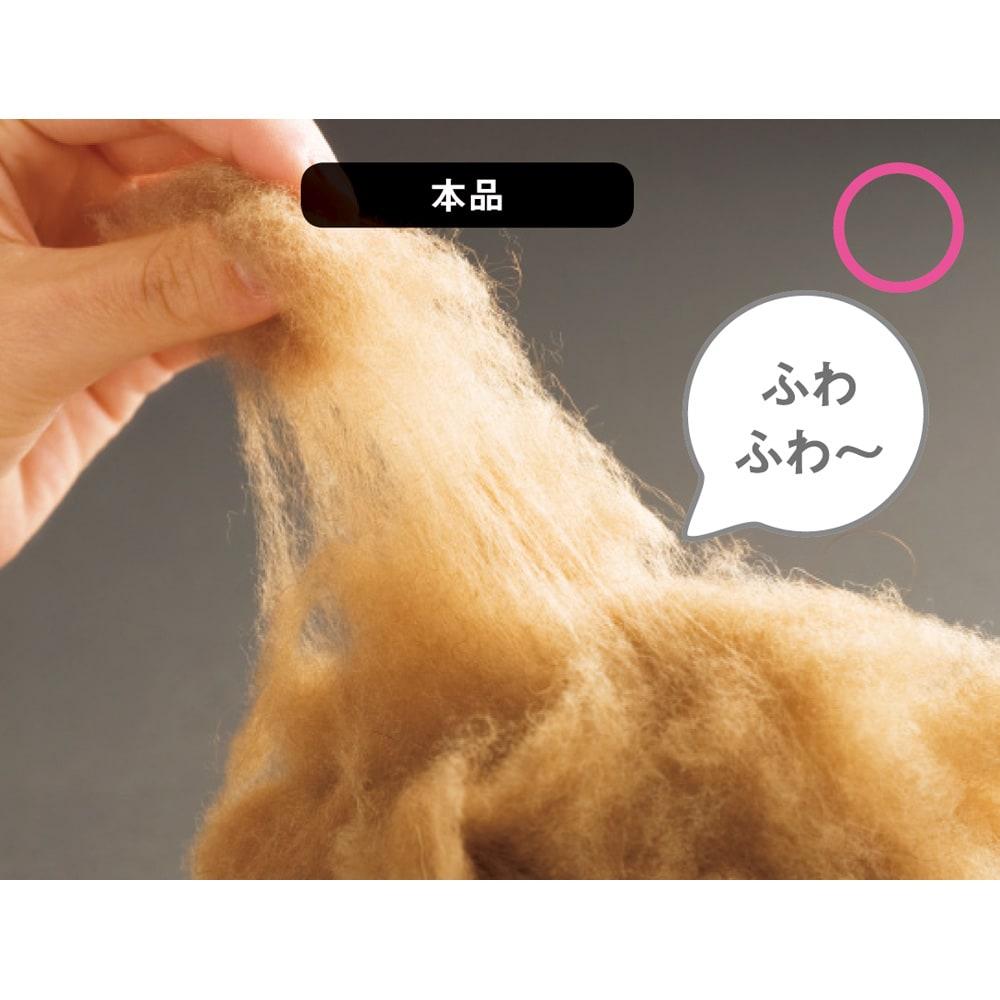 陽だまりのような温もり キャメルコンフォーター ボリュームタイプ 稀少なキャメルのわたの中から厳選したやわらかな毛を使用 ウールに比べ産出量が少ないキャメルの中から、体の内側のうぶ毛を厳選しているので、綿菓子のようなふわふわの質感。