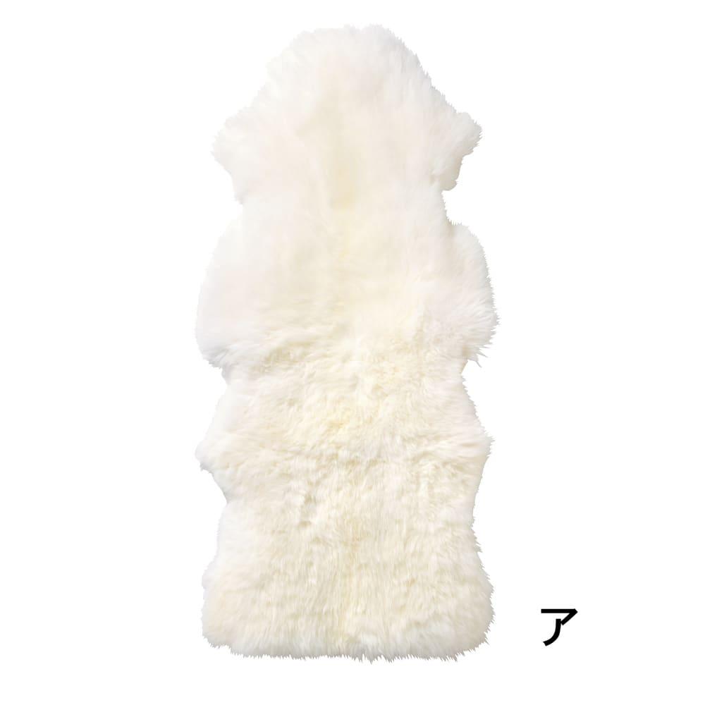 洗えるスプリングラム長毛ムートン 8匹物 色見本(ア)アイボリー ※写真は1.5匹物タイプです。