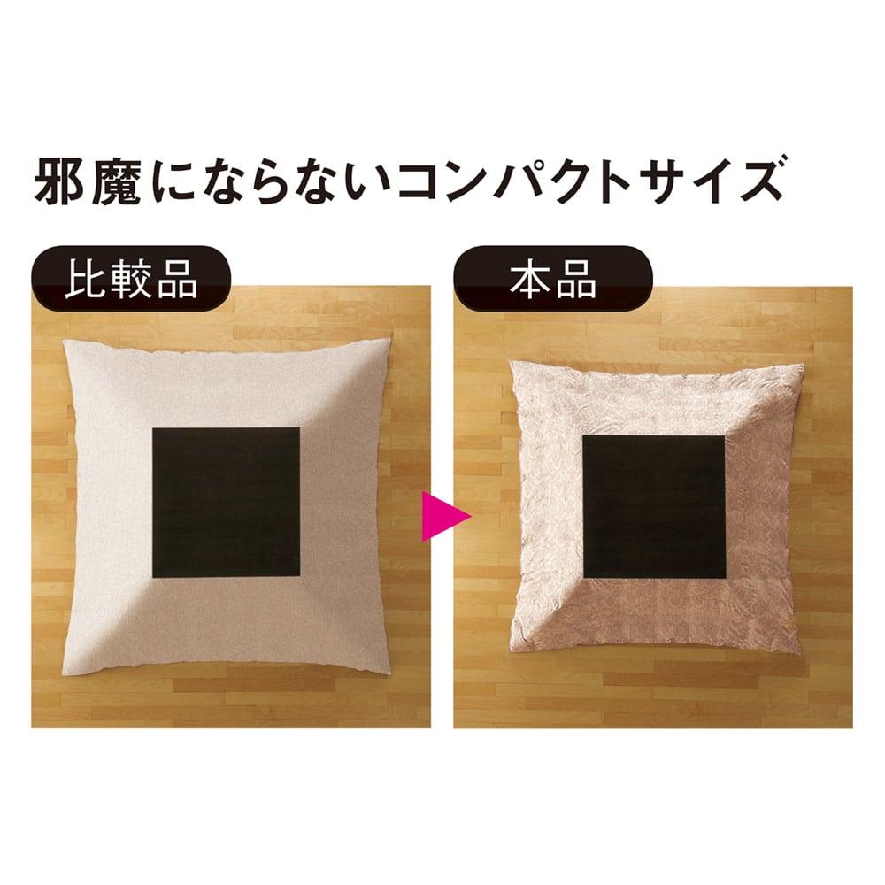 国内縫製 洗える羽毛こたつ掛け布団 通常の正方形よりサイズが小さめなので設置スペースをとらず、収納もコンパクト。