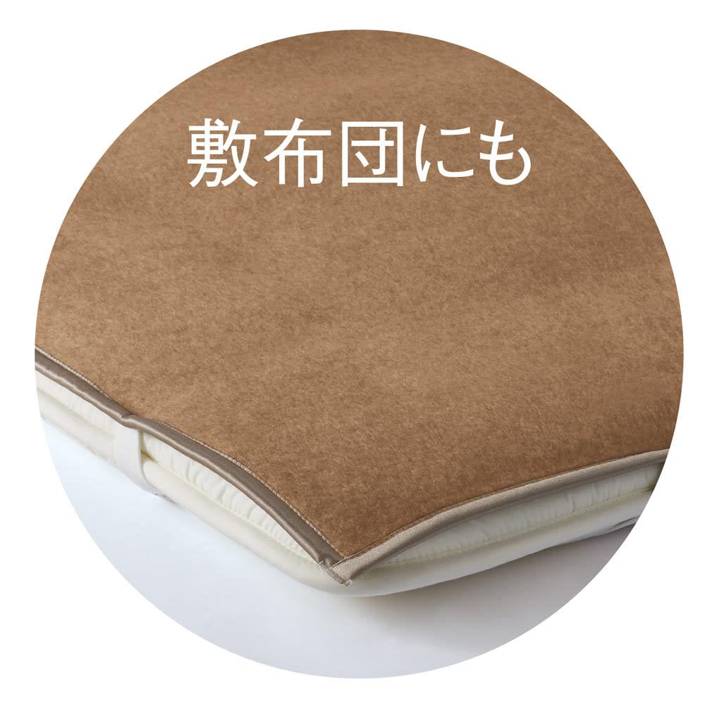 洗える 無染色ブラウンカシミヤ毛布(毛羽部) 敷き毛布 四隅ゴムで着脱らくらく。敷布団にもベッドにもお使いいただけます