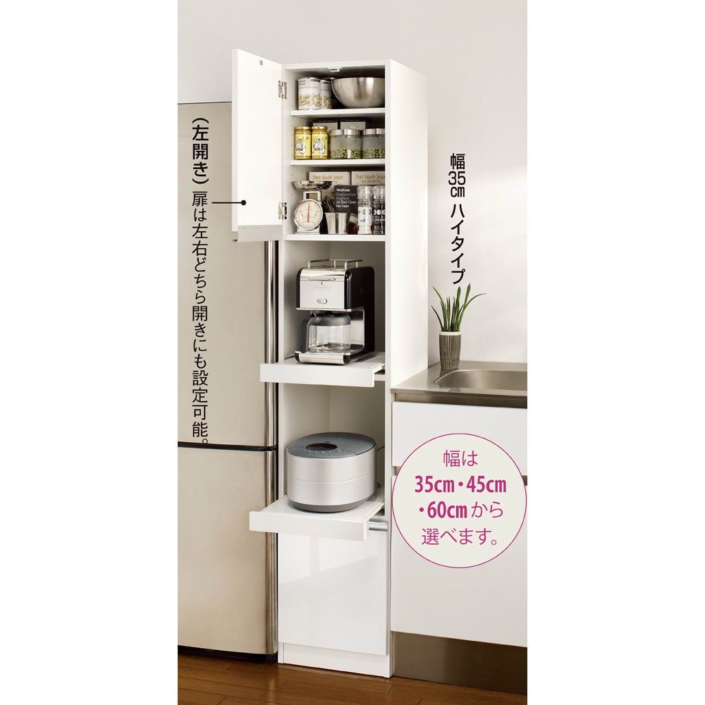 組立不要 幅と高さが選べる家電収納庫 ハイタイプ 幅35cm・奥行45cm