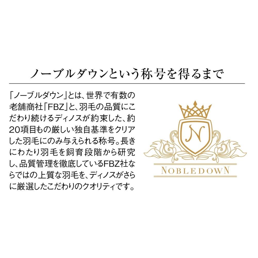 日本ハンガリー国交150周年記念 ノーブルダウン羽毛布団 ノーブルダウンとは。