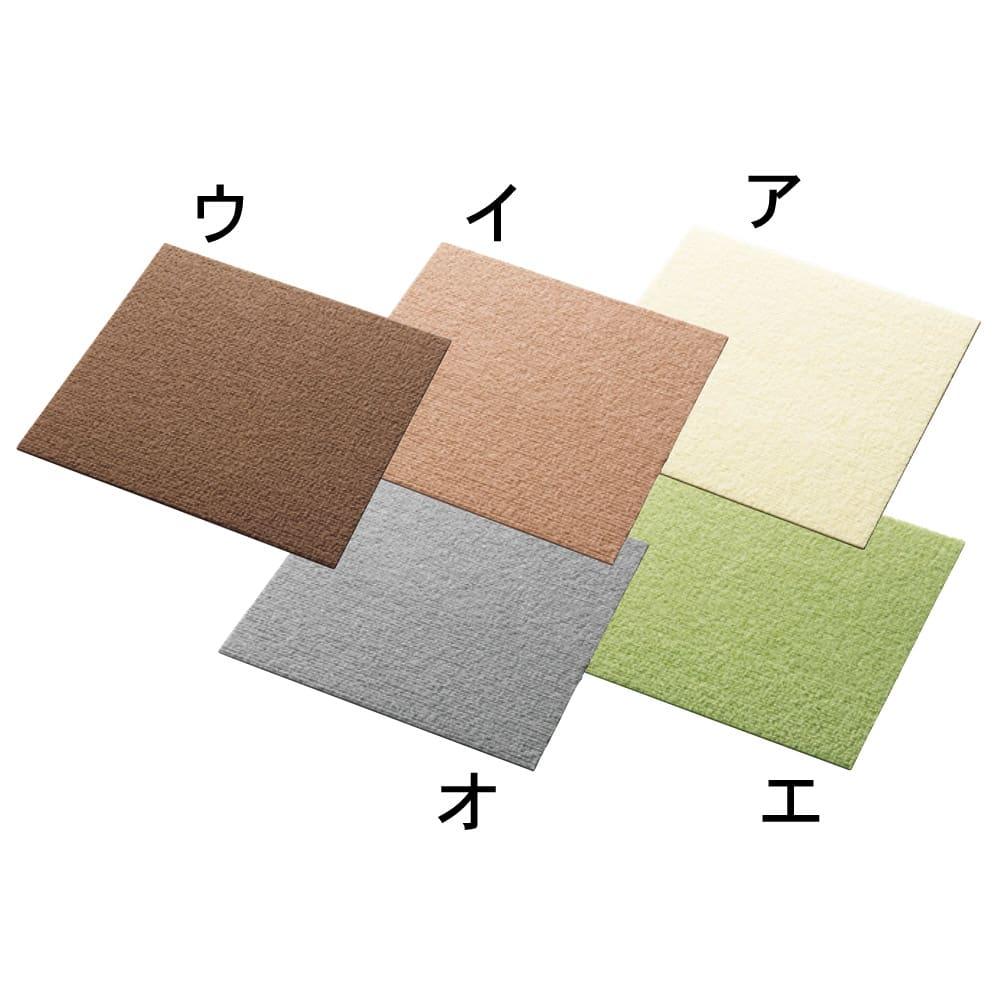 カテキン消臭置くだけタイルマット 約30×60cm 同色10枚組 右上から(ア)アイボリー (イ)ベージュ (ウ)ブラウン (エ)グリーン (オ)グレー