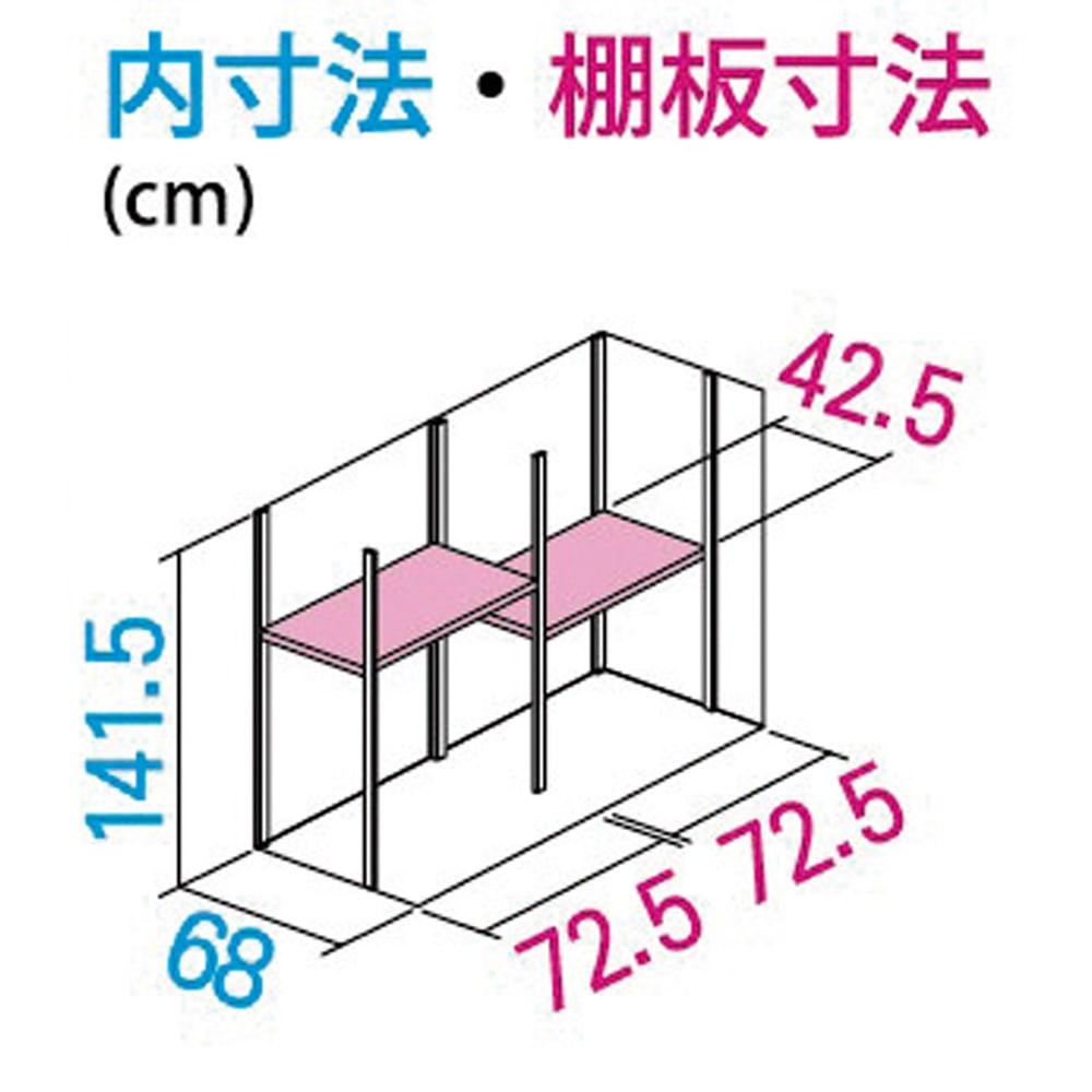 オールネイビー引き戸物置 ライト付き 大型タイプ 内寸・棚板寸法(cm)
