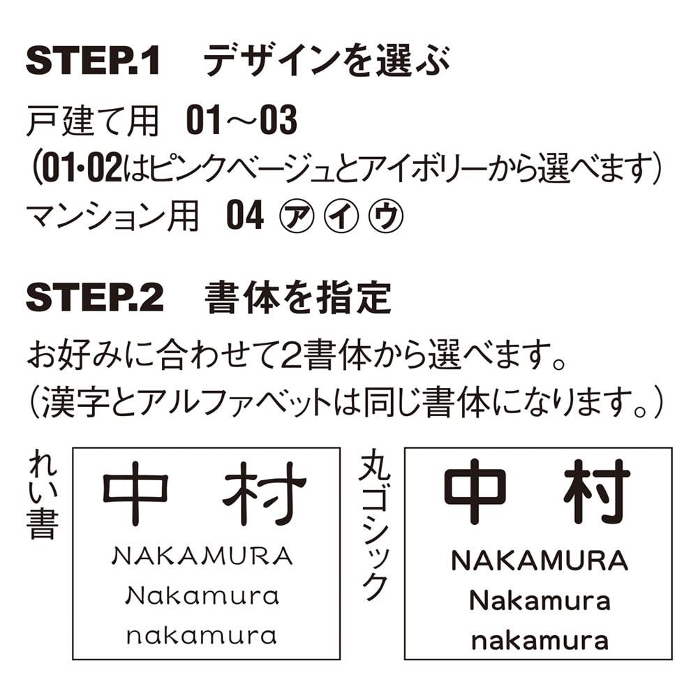 名前オーダー タイル&ステンレス表札 戸建用 フラワー 表札オーダー方法 STEP1:こちらの商品は「戸建用」です。