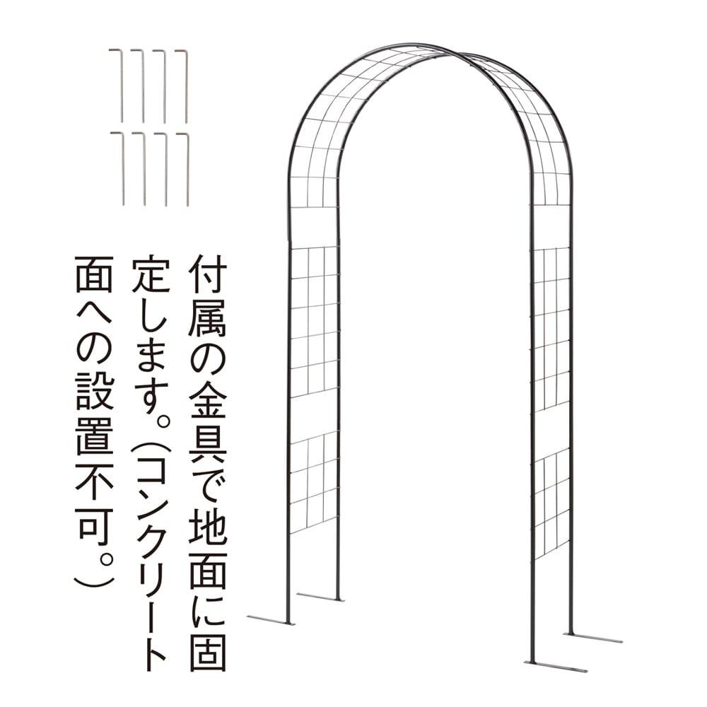 サイズと絡めやすさにこだわったアーチ 1本 (ア)ブラック 付属の金具で地面に固定します。(コンクリート面への設置不可。)