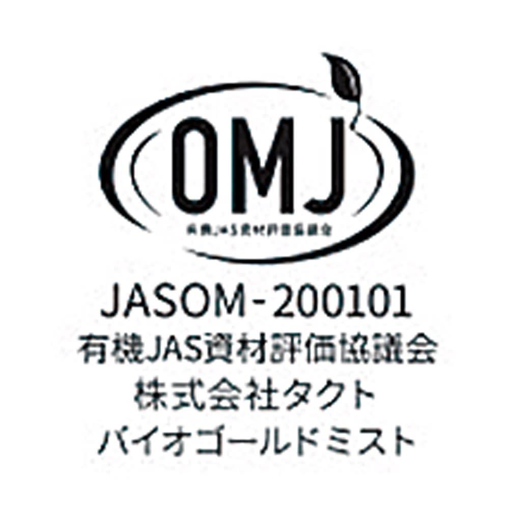 有機JAS規格別表1適合資材バイオゴールド ミスト お得な2本組