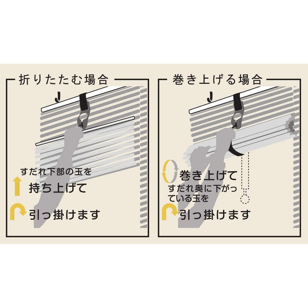 幅・丈サイズオーダー 天然素材調のモダンすだれ 幅51~180丈51~240cm(幅・丈1cm単位オーダー) 付属の巻き上げヒモで巻き上げは2段階。止め位置がそろうので2枚並べても様に。