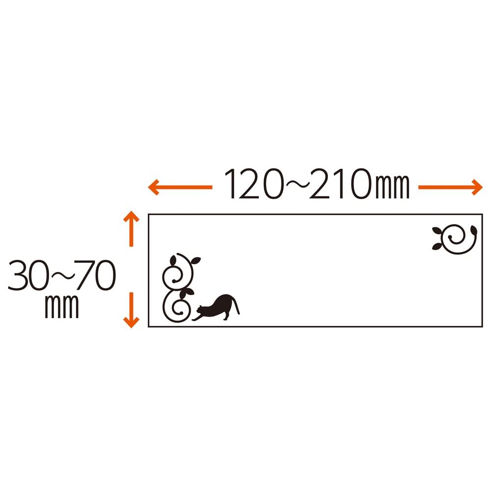 ネコの表札 マンション用 いたずら(ネームオーダー) サイズを1mm単位で指定できます。