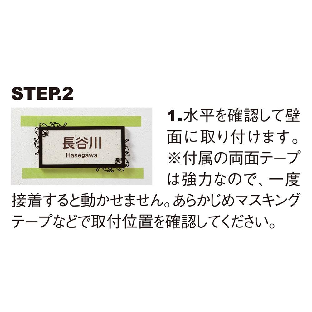 名前オーダー タイル&ステンレス表札 戸建用 座り猫 表札取り付け手順