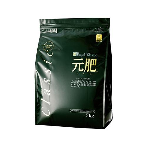 バイオゴールド クラシック元肥 5kg 5kg ※パッケージの色・デザインは変更になる可能性があります。