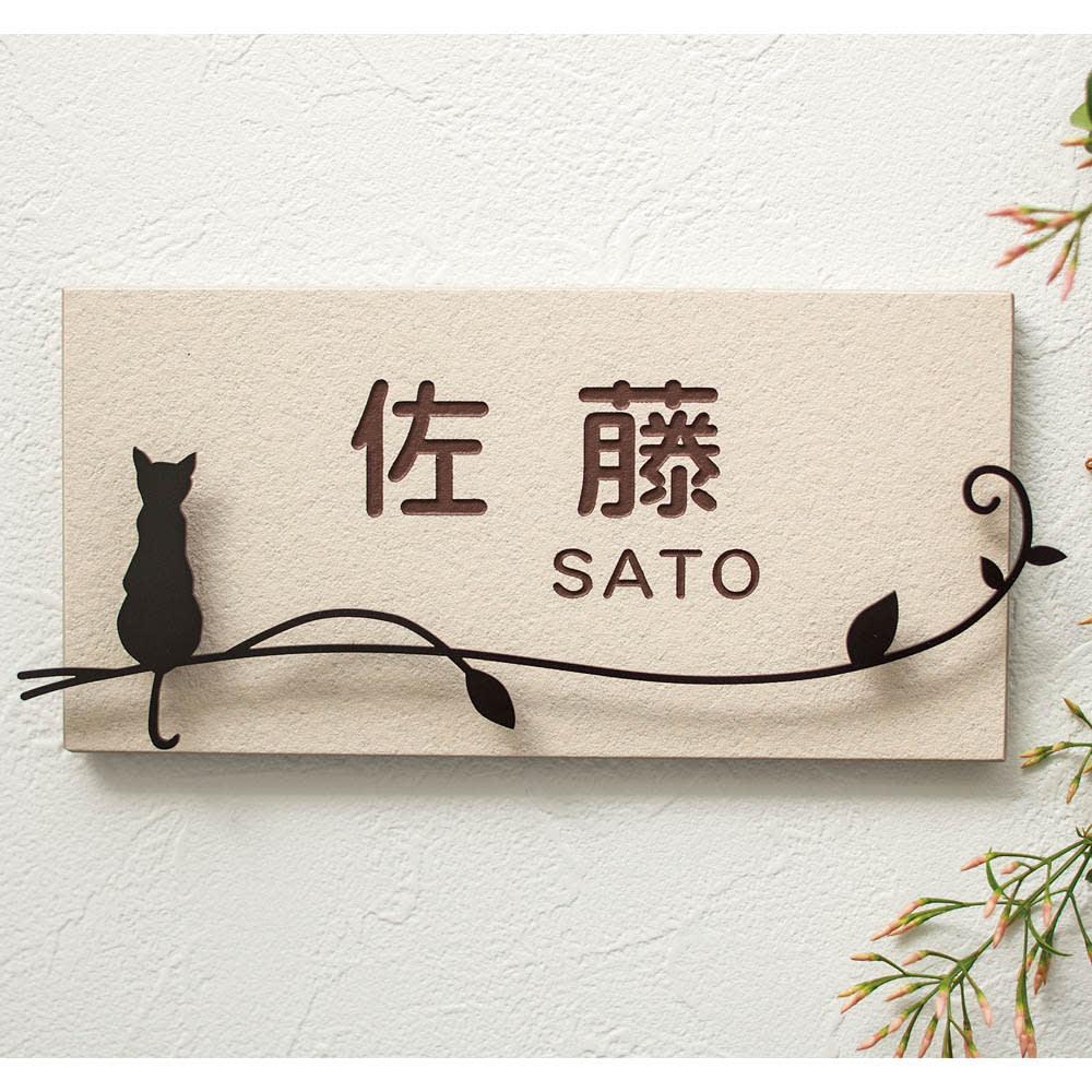 名前オーダー タイル&ステンレス表札 戸建用 座り猫 (イ)アイボリー 丸ゴシック体