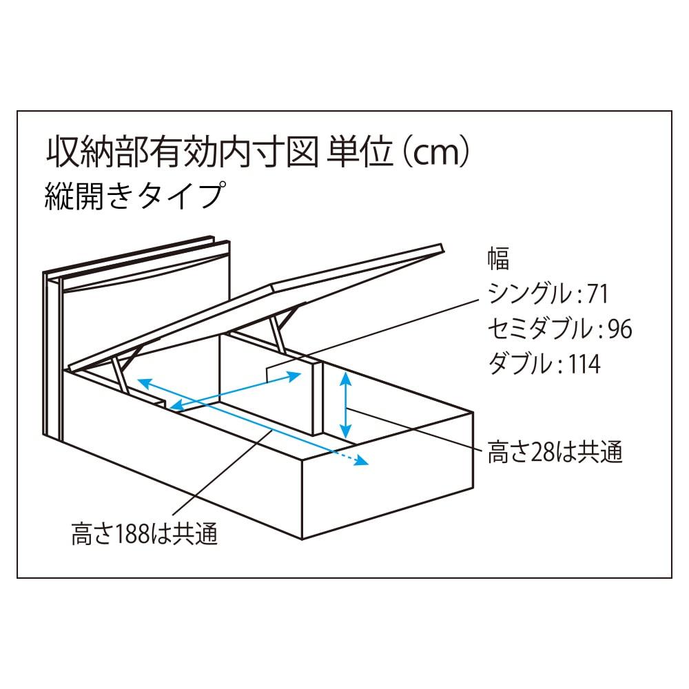 FranceBed(フランスベッド) 棚照明付き跳ね上げベッド 縦開きタイプ 収納部有効内寸図 単位(cm)
