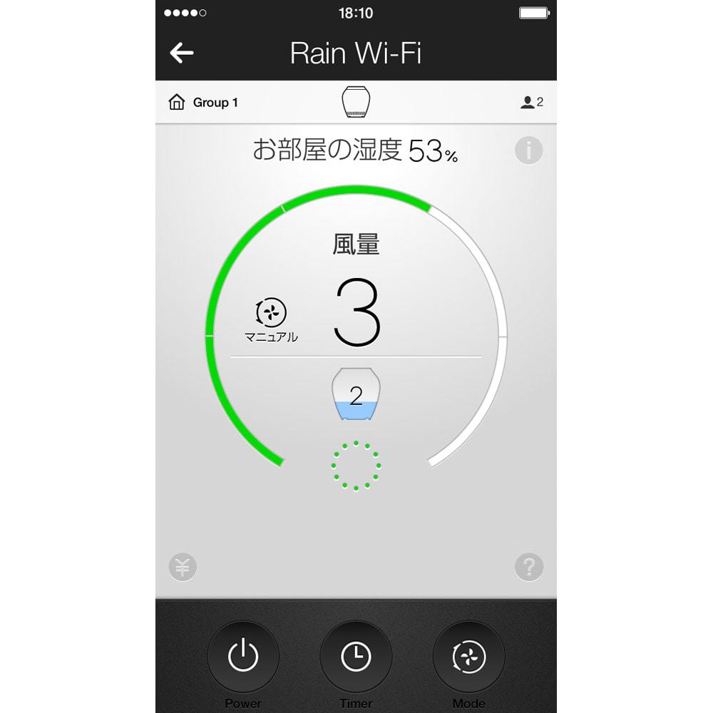 バルミューダ Rain/レイン Wi-Fiモデル WIFIモデル 本体 wifi接続すれば、スマホから遠隔操作が可能に。