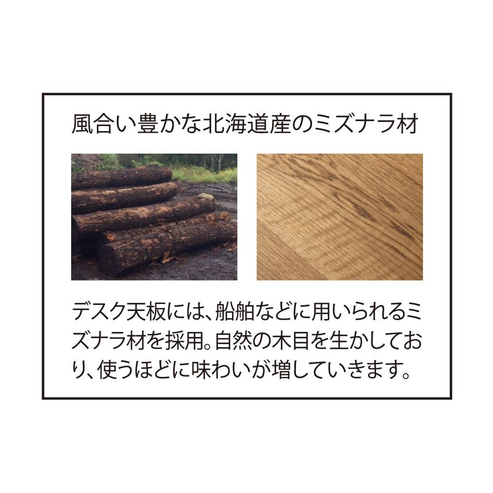 Brook(ブルック) ウッドデスクシリーズ デスク 幅120cm 風合い豊かな北海道産のミズナラ材 デスク天板には、船舶などに用いられるミズナラ材を採用。自然の木目を生かしており、使うほどに味わいが増していきます。